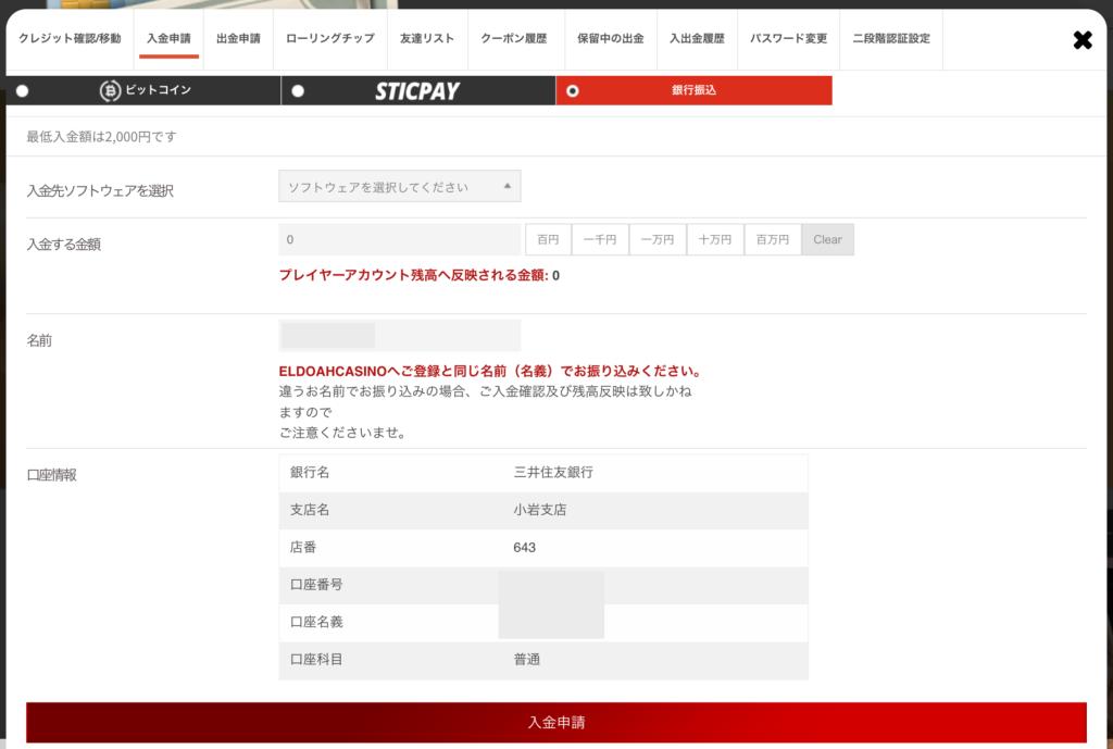 エルドアカジノの入金先・振込口座(三井住友銀行)