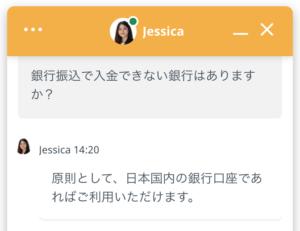 エルドアカジノは日本国内の銀行口座から振込可能