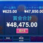 エルドアカジノのグレートブルーで15万円勝ち(プレイテックのスロット)