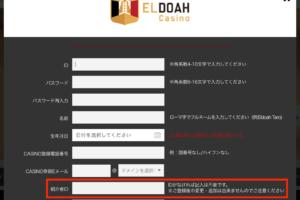 エルドアカジノの紹介者id(登録フォーム)