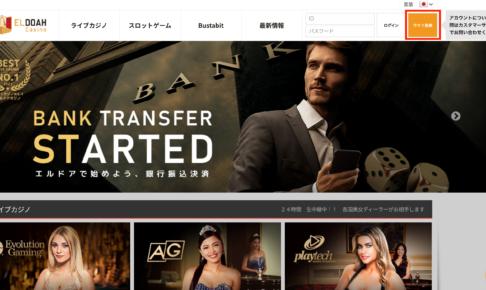 エルドアカジノの登録ボタン(公式サイト)