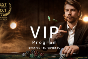 エルドアカジノのVIPプログラム