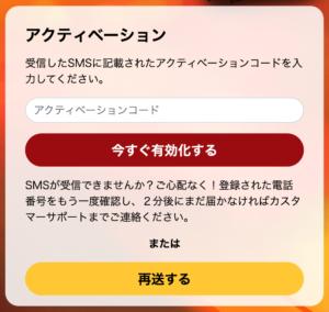 アクティベーションコード(SMS確認)