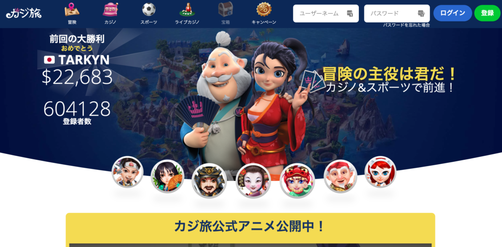 カジ旅の公式サイト