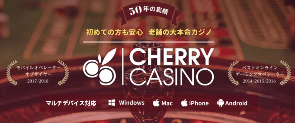 チェリーカジノの公式サイト