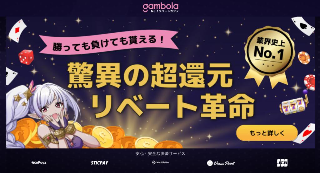 ギャンボラの公式サイト