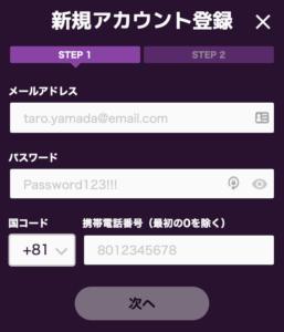 メールアドレスとパスワード、電話番号の設定