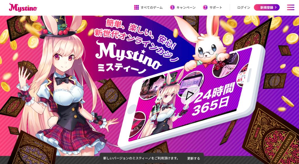 ミスティーノの公式サイト
