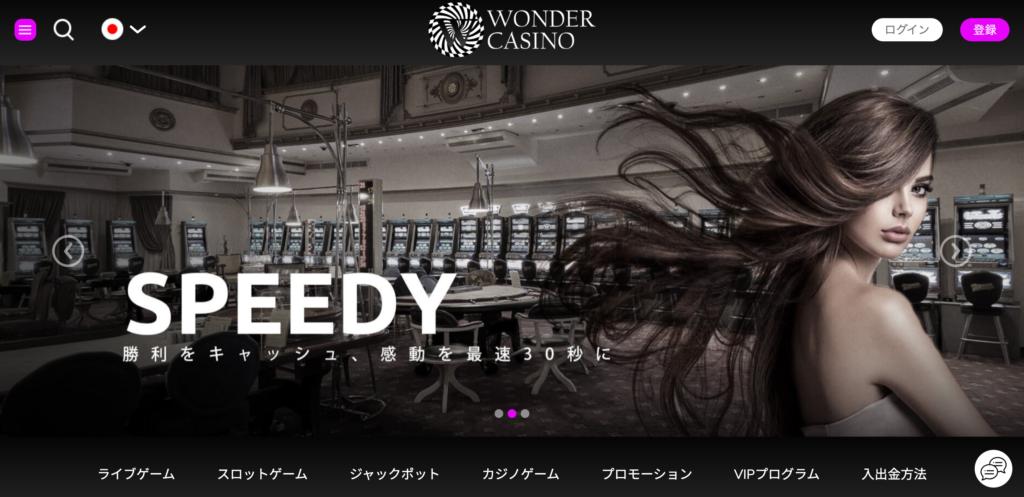 ワンダーカジノの公式サイト