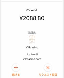 遊雅堂の送金リクエストをマッチベターで承認