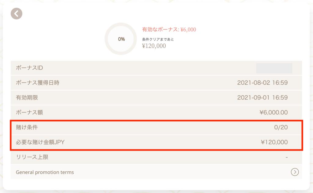 遊雅堂の入金不要ボーナスの出金条件(賭け倍率)