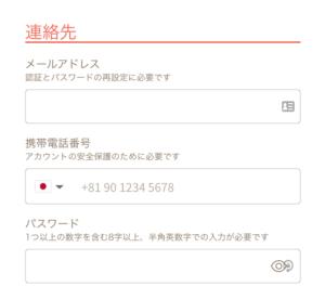 メールアドレスと携帯電話番号を登録