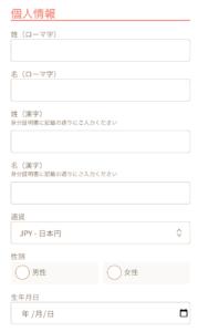 名前、生年月日、口座通貨(円とドル)