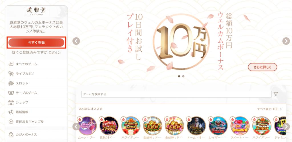 遊雅堂に今すぐ登録(公式サイト)