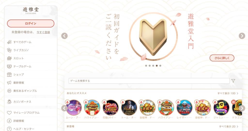 遊雅堂の公式サイト