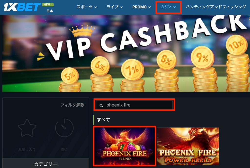 ワンバイベットのカジノゲーム検索